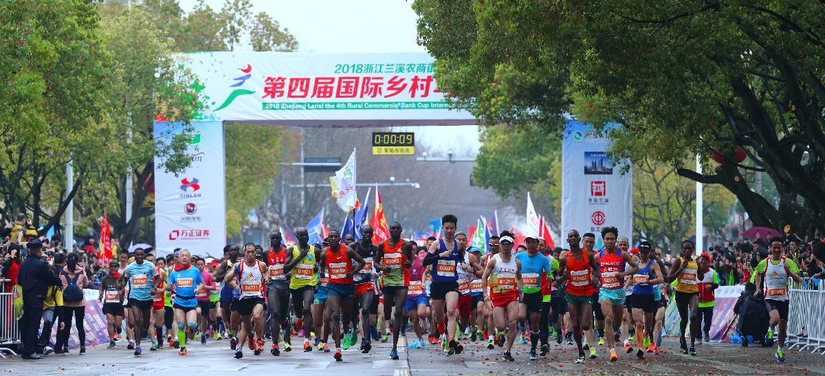 2018兰溪马拉松