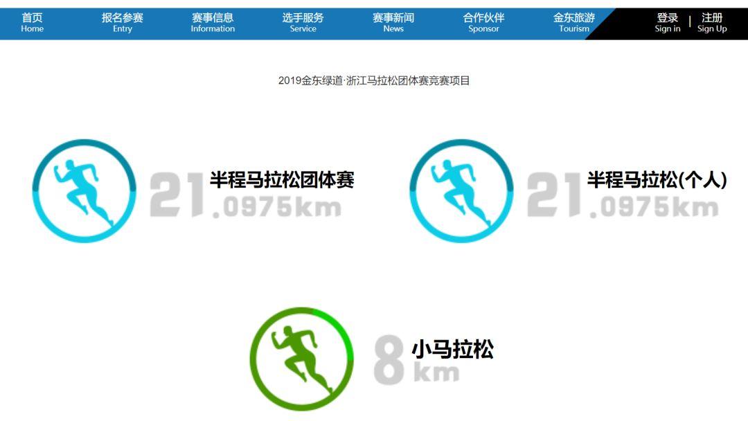 【跑醉美绿道•秀和美金东】2019金东绿道•浙江马拉松团体赛非常火