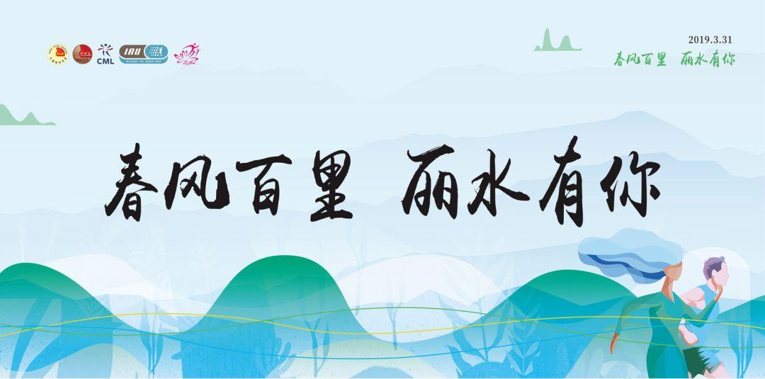 获奖成绩名单公布 | 2019丽水超级马拉松(部分成绩更正)