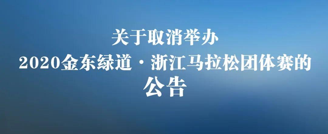 关于取消举办2020金东绿道•浙江马拉松团体赛的公告