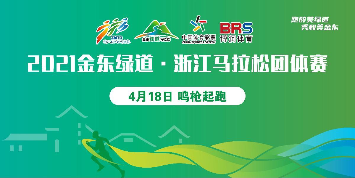 获奖成绩名单公布 ! 2021金东绿道•浙江马拉松团体赛(部分成绩更正)